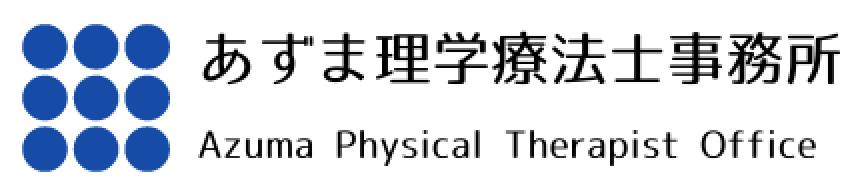 あずま理学療法士事務所